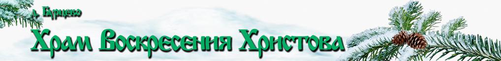 Храм Воскресения Христова, с. Бурцево