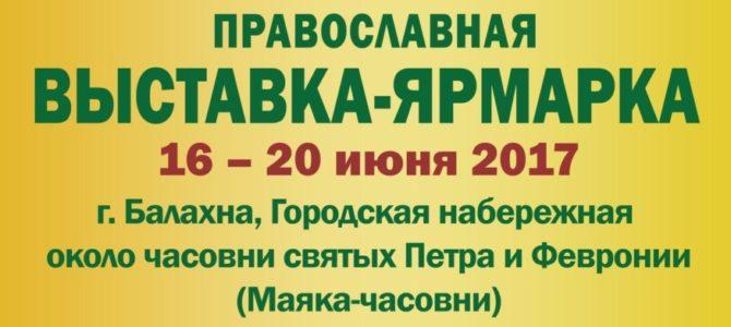 В Балахне пройдет православная выставка-ярмарка «Нижегородский край – земля Серафима Саровского».